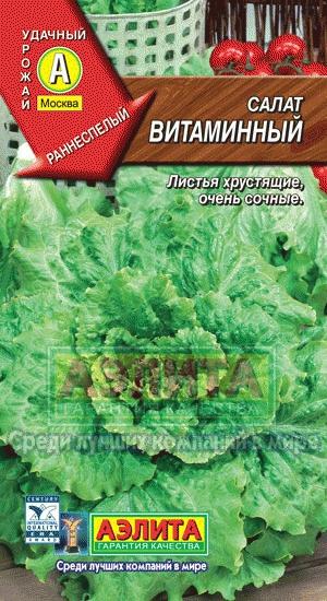 Салат витаминный семена